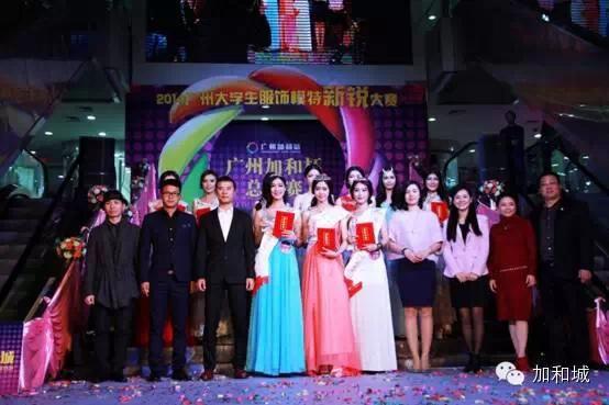 廣州加和杯2014廣州大學生服飾模特新銳大賽完美落幕!